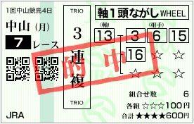 2016_1nakayama4_7r