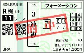 2011_1sapporo1_11r