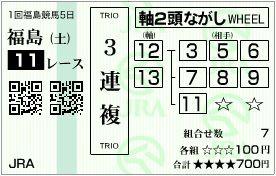 2017_1fukushima5_11_trio2