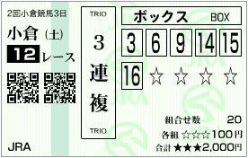 2011_2kokura3_12r