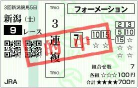 2020_3niigata5_10r