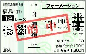 2020_1fukushima6_12r