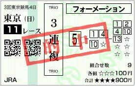 2014_3tokyo4_11r