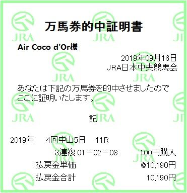 2019_4nakayama5_11r