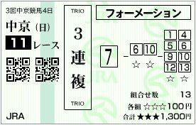 2018_3chukyo4_11r_trio