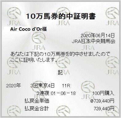 2020_3tokyo4_11r