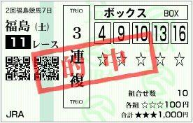 2013_2fukushima7_11r