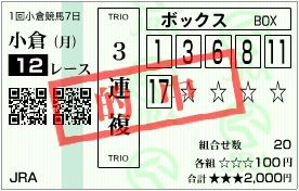 2011_1kokura7_12r