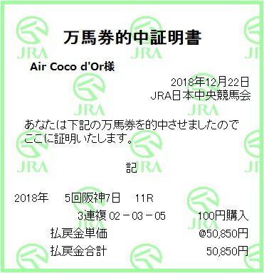 2018_5hanshin7_11r