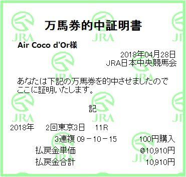 2018_2tokyo3_11r