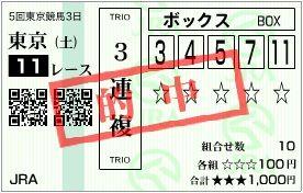 2011_5tokyo3_11r