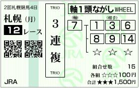 2010_4sapporo4_12r