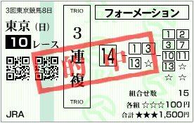2016_3tokyo8_10r