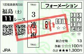2017_1fukushima5_11_trio1