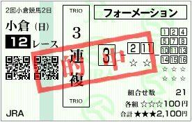 2011_2kokura2_12r