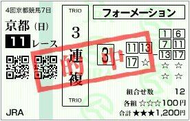 2016_4kyoto7_11r