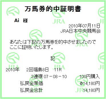 2010_2fukushima8_11r_2
