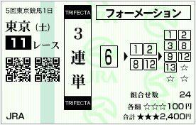 2011_5tokyo1_11r