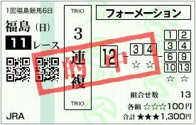 2017_1fukushima6_11r