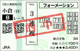 2017_2kokura2_8r