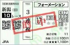 2020_3niigata6_10r