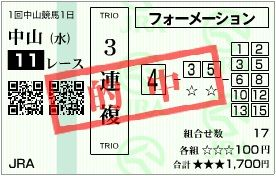 2011_1nakayama1_11r