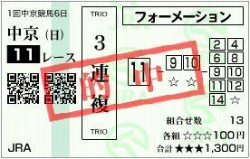 2013_1chukyo6_11r