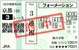 2014_1kyoto4_3r