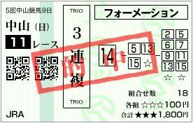 2016_5nakayama9_11r
