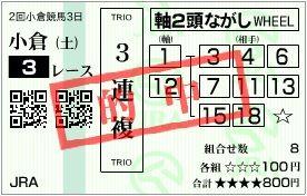 2019_2kokura3_3r