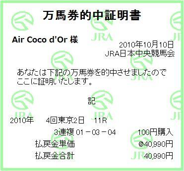 2010_4tokyo2_11r