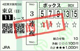 2011_4tokyo5_11r