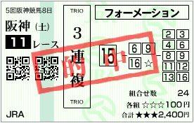 2016_5hanshin8_11r