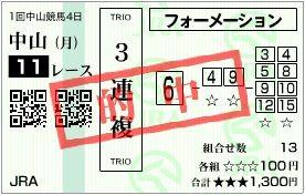 2016_1nakayama4_11r