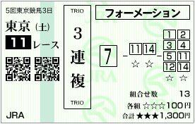2011_5tokyo3_11r_2