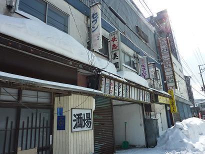 江別遊郭跡 : 拓道館