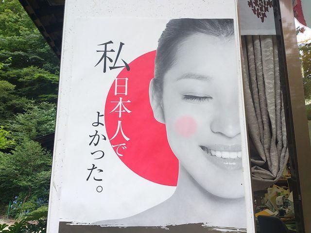 【怪奇現象】 「私、日本人でよかった。」というポスターがそこら中に貼られる事案が発生