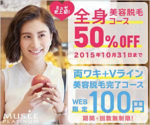 150930065209_museejp_jp_300250