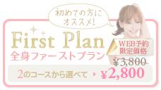bnr_first_plan_on