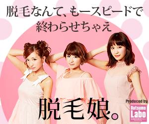 20150601_musume_speed_300x250