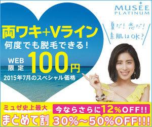 150630080430_museejp_jp_300250