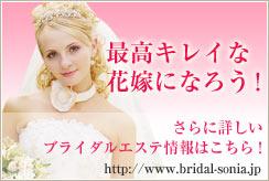 bn_bridal_sonia01