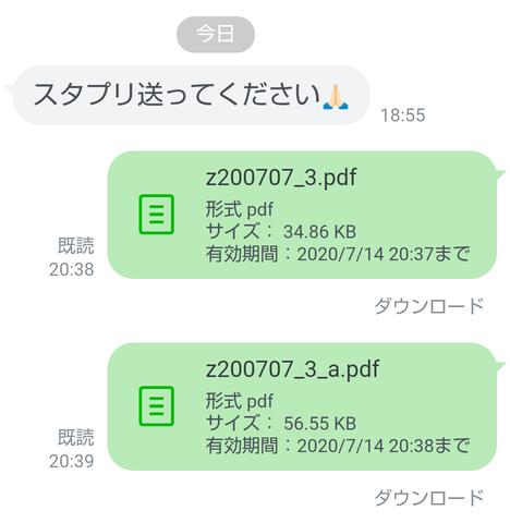 Screenshot_20200707-221521