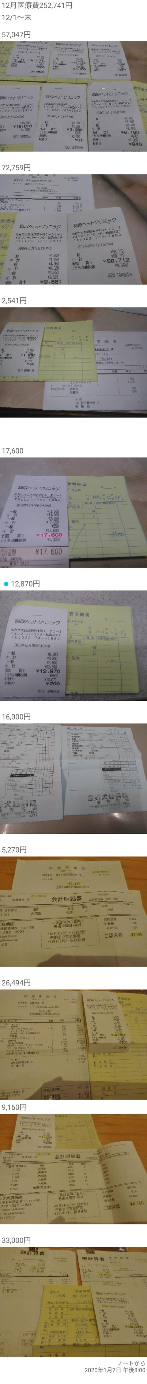 ノート_20200107_200027