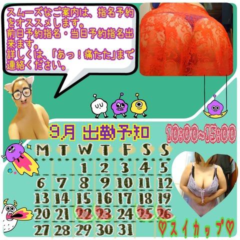 21-09-17-20-40-39-647_deco