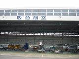 阪急航空の出発ゲート