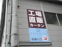 kozyo_iriguchi