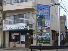 ashisuto3
