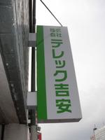 yoshiyasusode