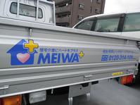 meiwa_ria